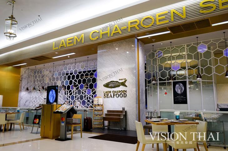 曼谷藍嘉隆海鮮酒家