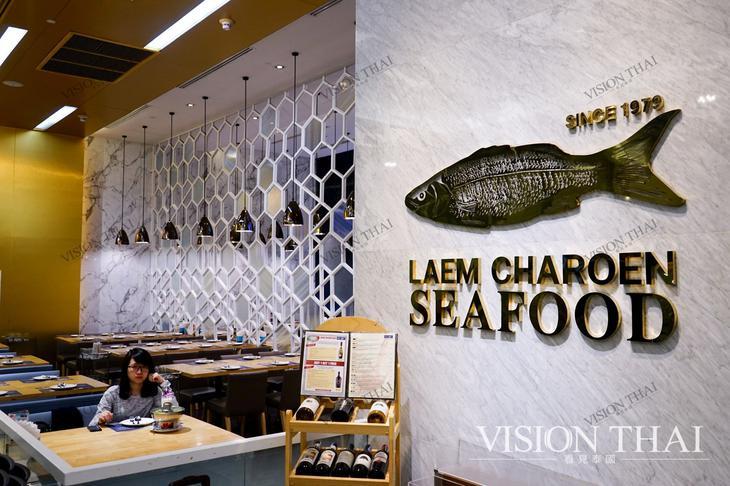 藍嘉隆海鮮酒家位在暹羅百麗宮的分店
