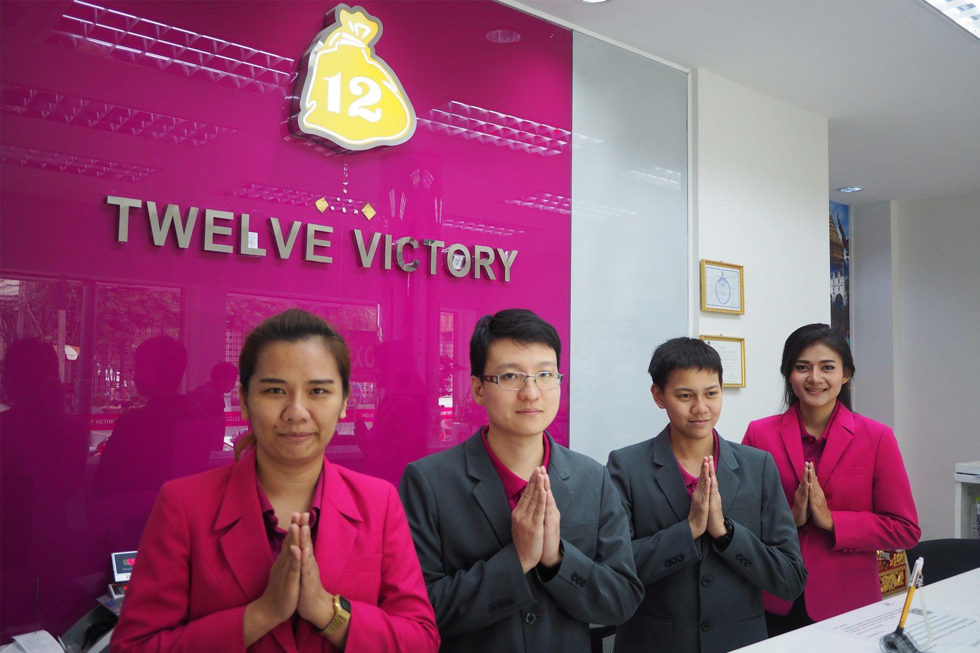 Twelve Victory Exchange Co.,Ltd 拾貳永勝交換有限公司