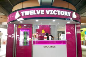 Twelve Victory Exchange Co.,Ltd. 拾贰永胜换汇总店