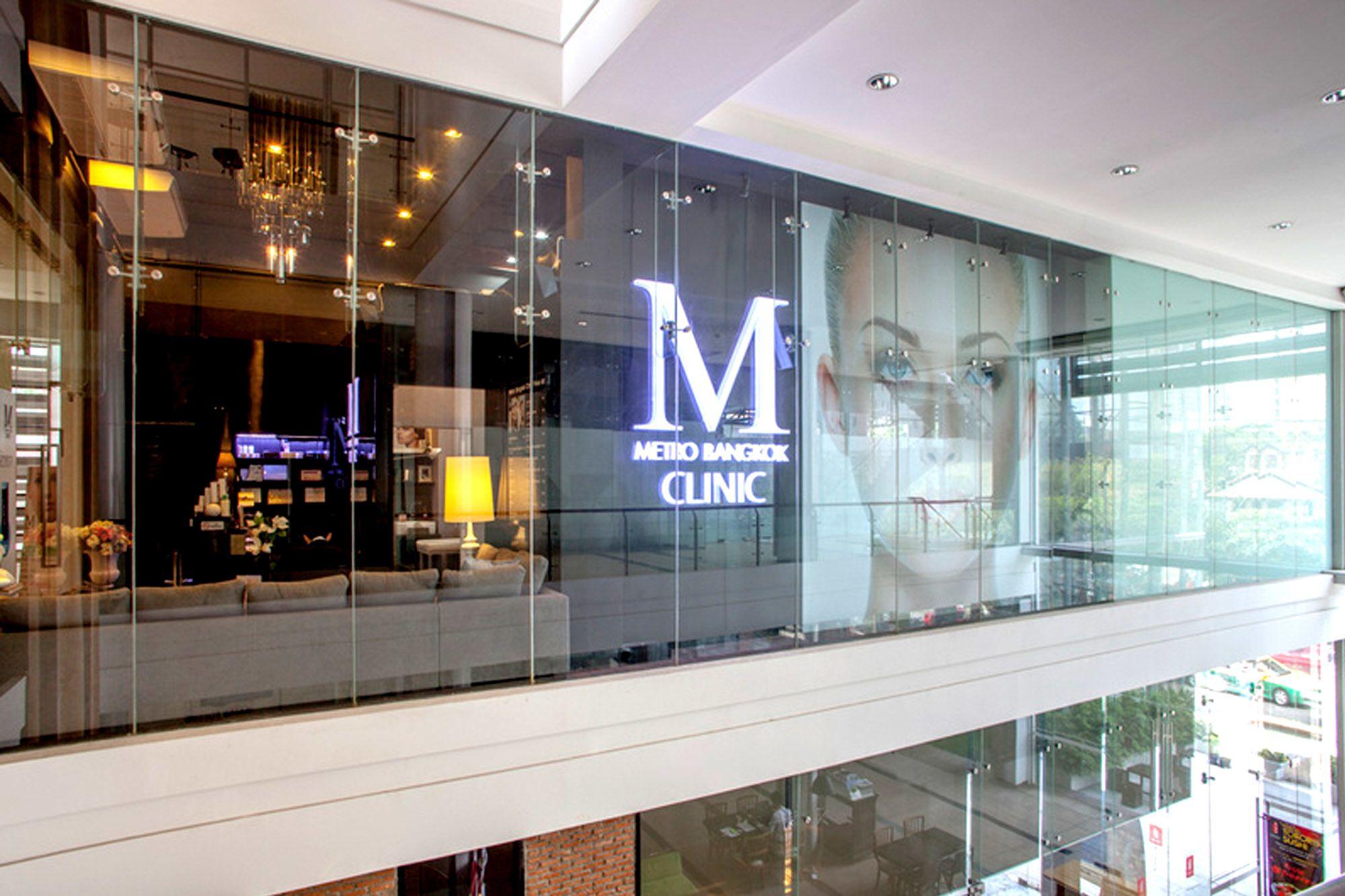 曼谷 Metro Bangkok Clinic 醫美診所 泰國醫美 醫美服務