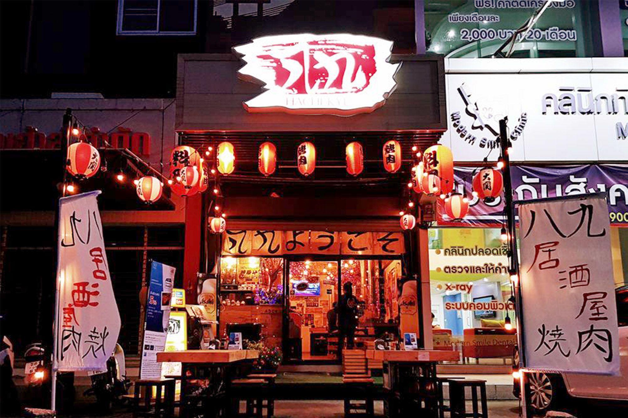 八九燒肉居酒屋(HACHI KYU)