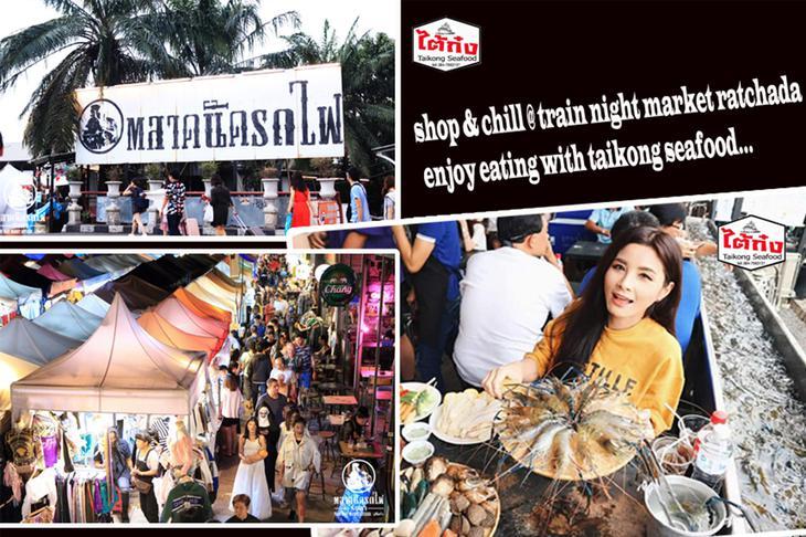 曼谷Taikong流水虾海鲜餐厅 拉差达火车夜市店(Taikong Seafood Ratchada)