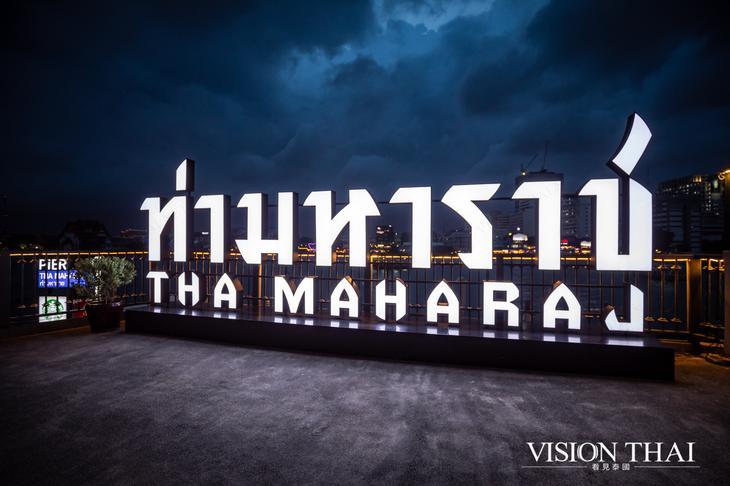 玛哈拉码头文青市集 Tha Maharaj 玛哈拉 码头文青市集 曼谷 文青市集 码头 文青市集
