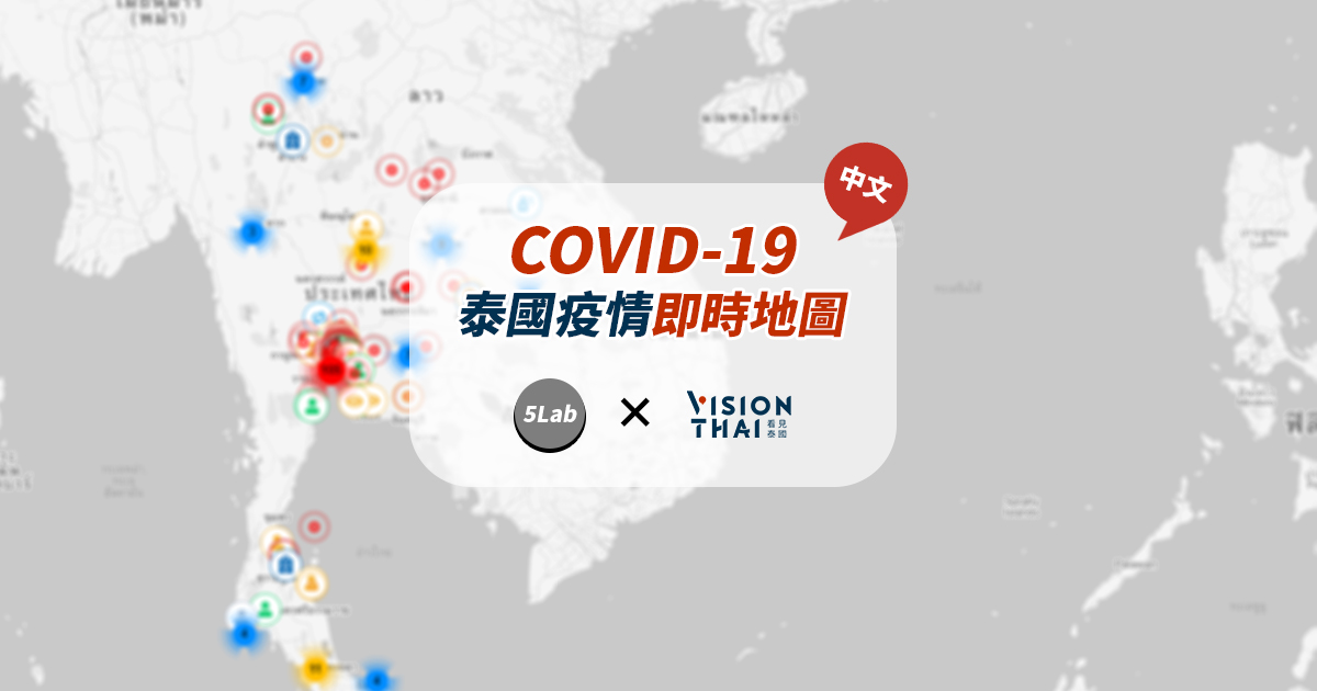 COVID-19 新冠肺炎泰国疫情专区与地图