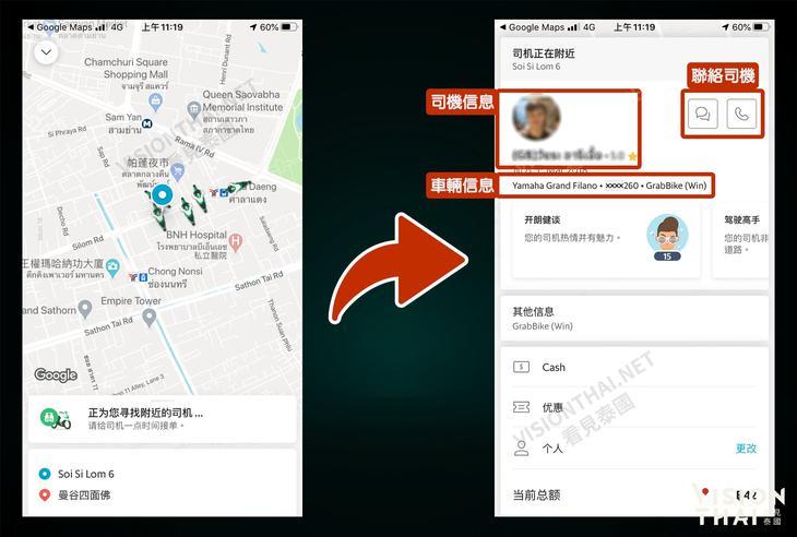 叫到車後,Grab App會提供司機資訊。