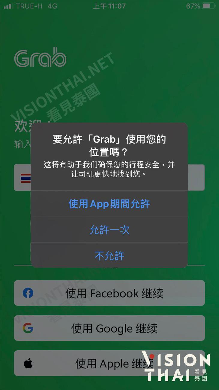 要想使用Grab App,記得同意Grab使用權限才能成功叫車喔!