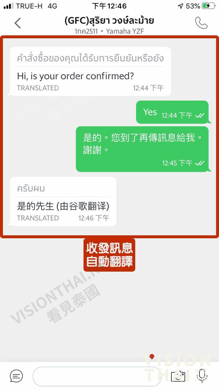 Grab app自動翻譯功能