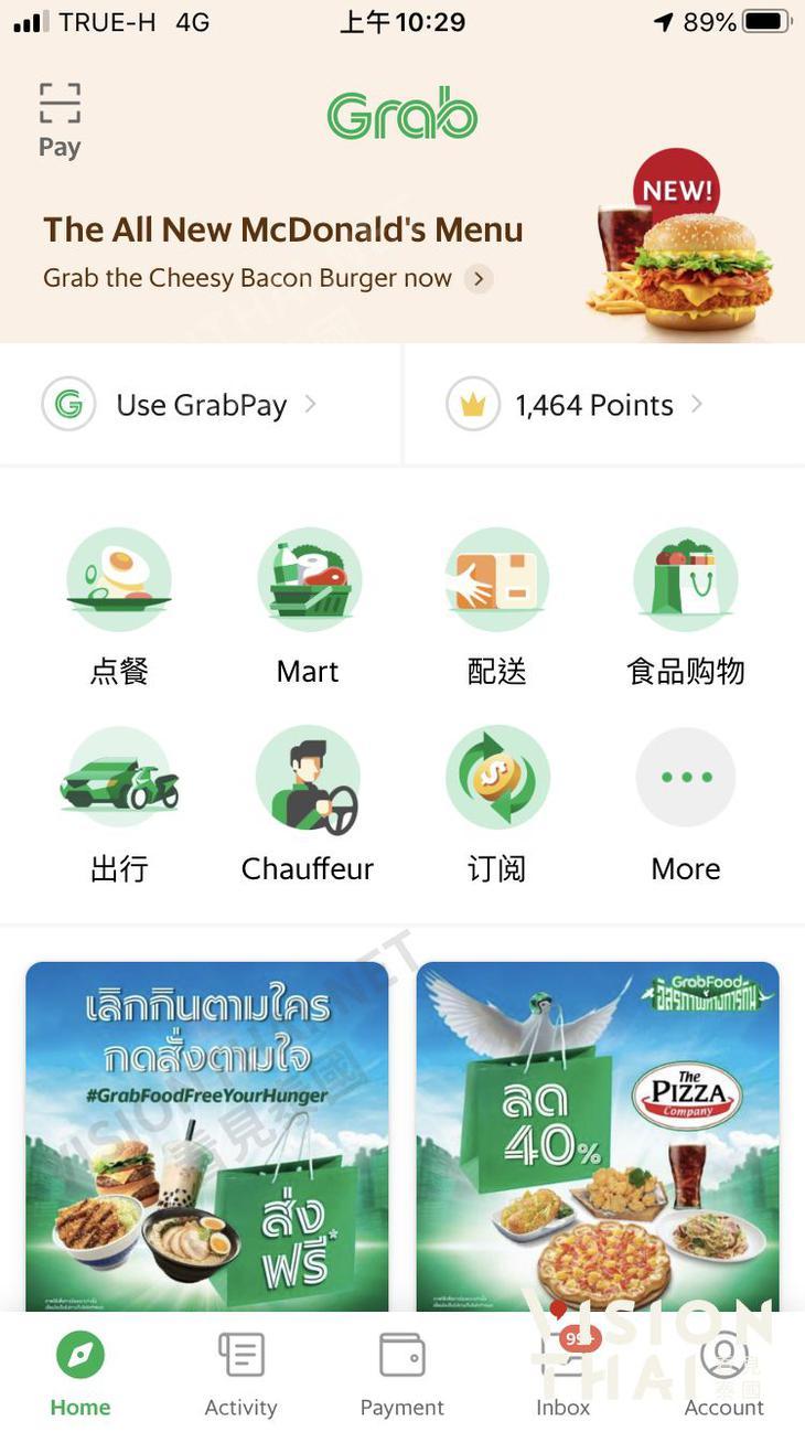 Grab App 开启画面