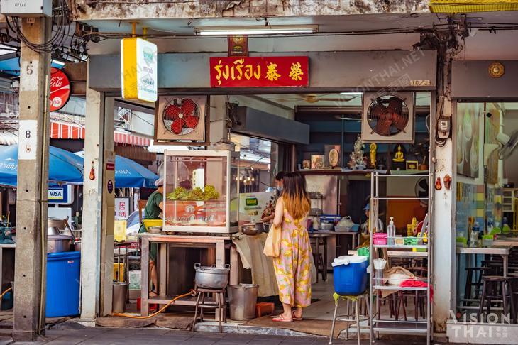榮泰(重)粿條 Rung Reung(Tung)(弟弟店)(圖片來源:VISION THAI看見泰國)