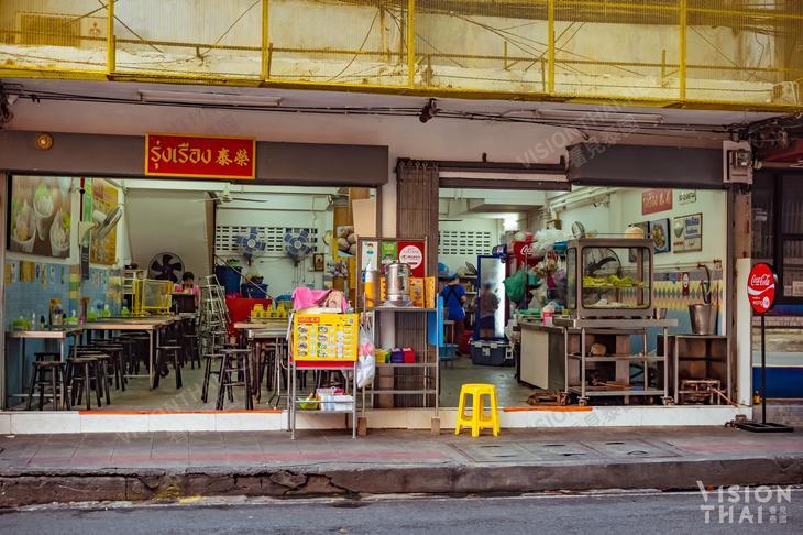 榮泰粿條 Rung Reung(哥哥店)(圖片來源:VISION THAI看見泰國)