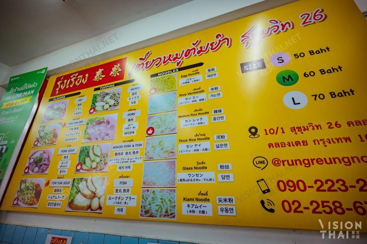 榮泰粿條 Rung Reung(哥哥店)菜單(圖片來源:VISION THAI看見泰國)