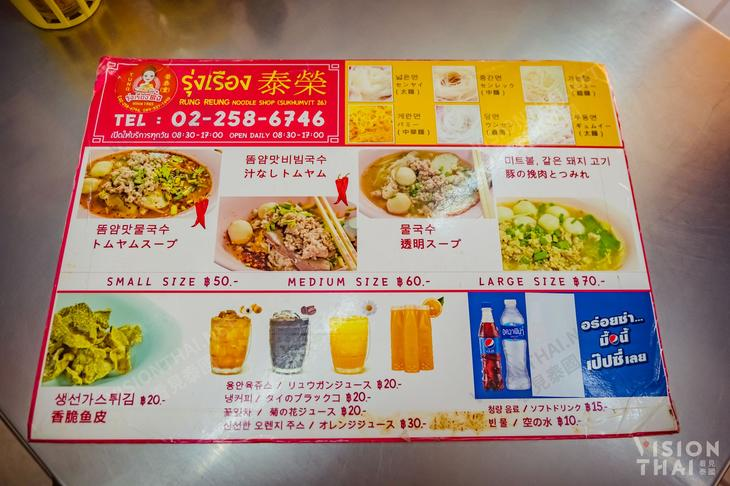 榮泰(重)粿條 Rung Reung(Tung)(弟弟店)菜單(圖片來源:VISION THAI看見泰國)