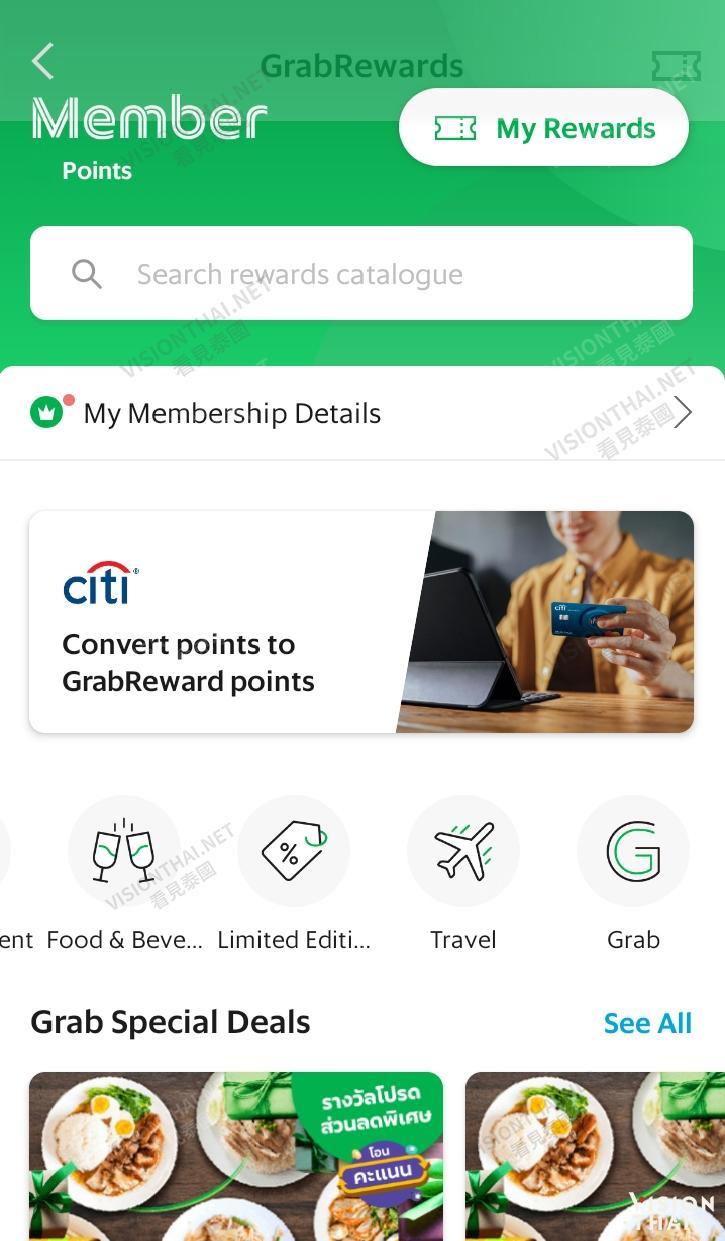 GrabRewards會員累積點數畫面(Member Rewards)
