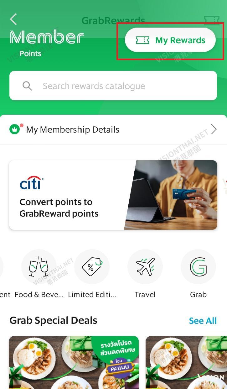 GrabRewards點數如何兌換商品?