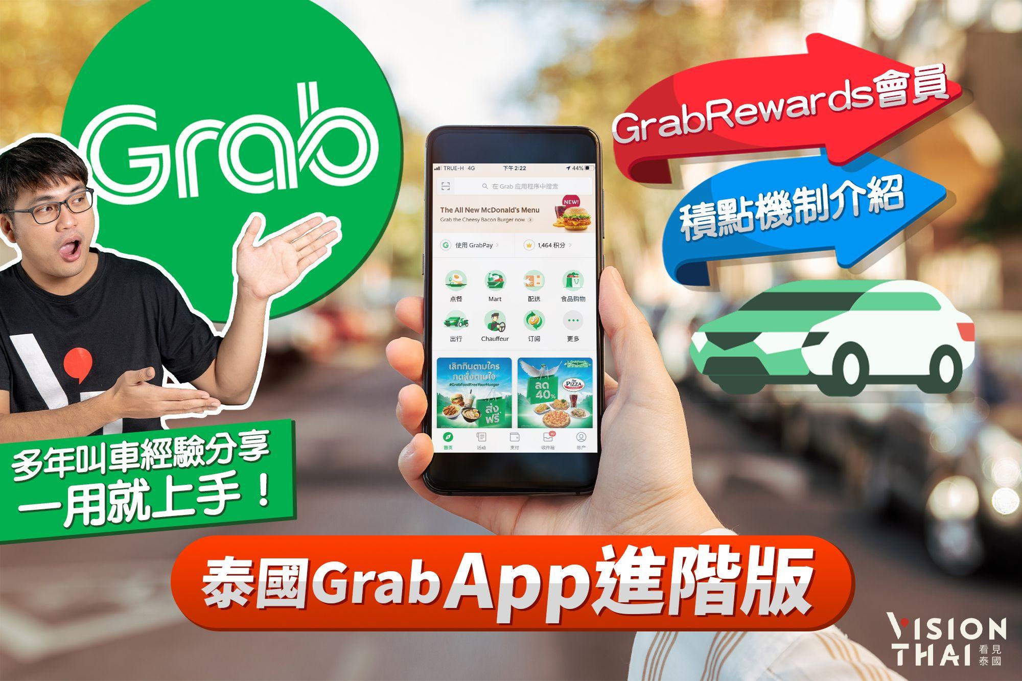 泰國Grab App進階使用教學 GrabRewards會員積點機制介紹