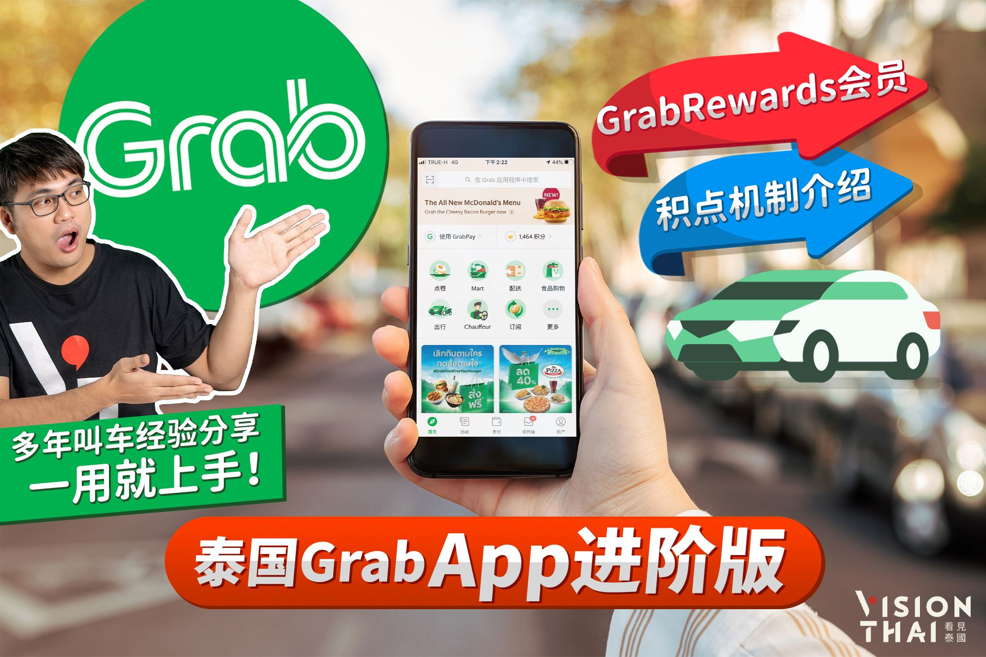 泰国Grab App进阶使用教学|GrabRewards会员积点机制介绍