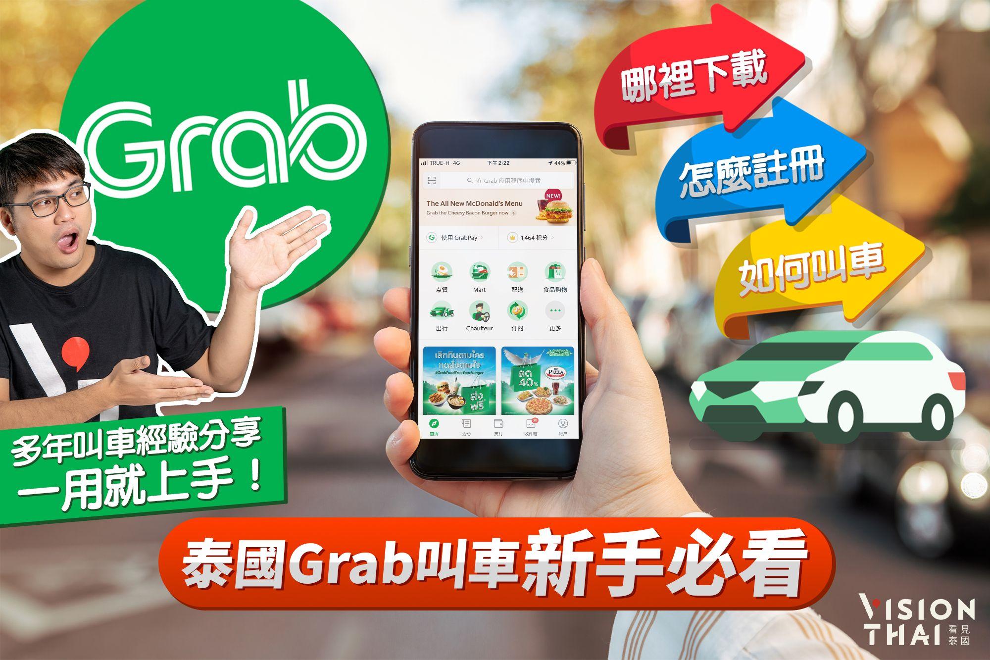 泰國Grab叫車新手必看|哪裡下載?怎麼註冊?如何叫Grab?