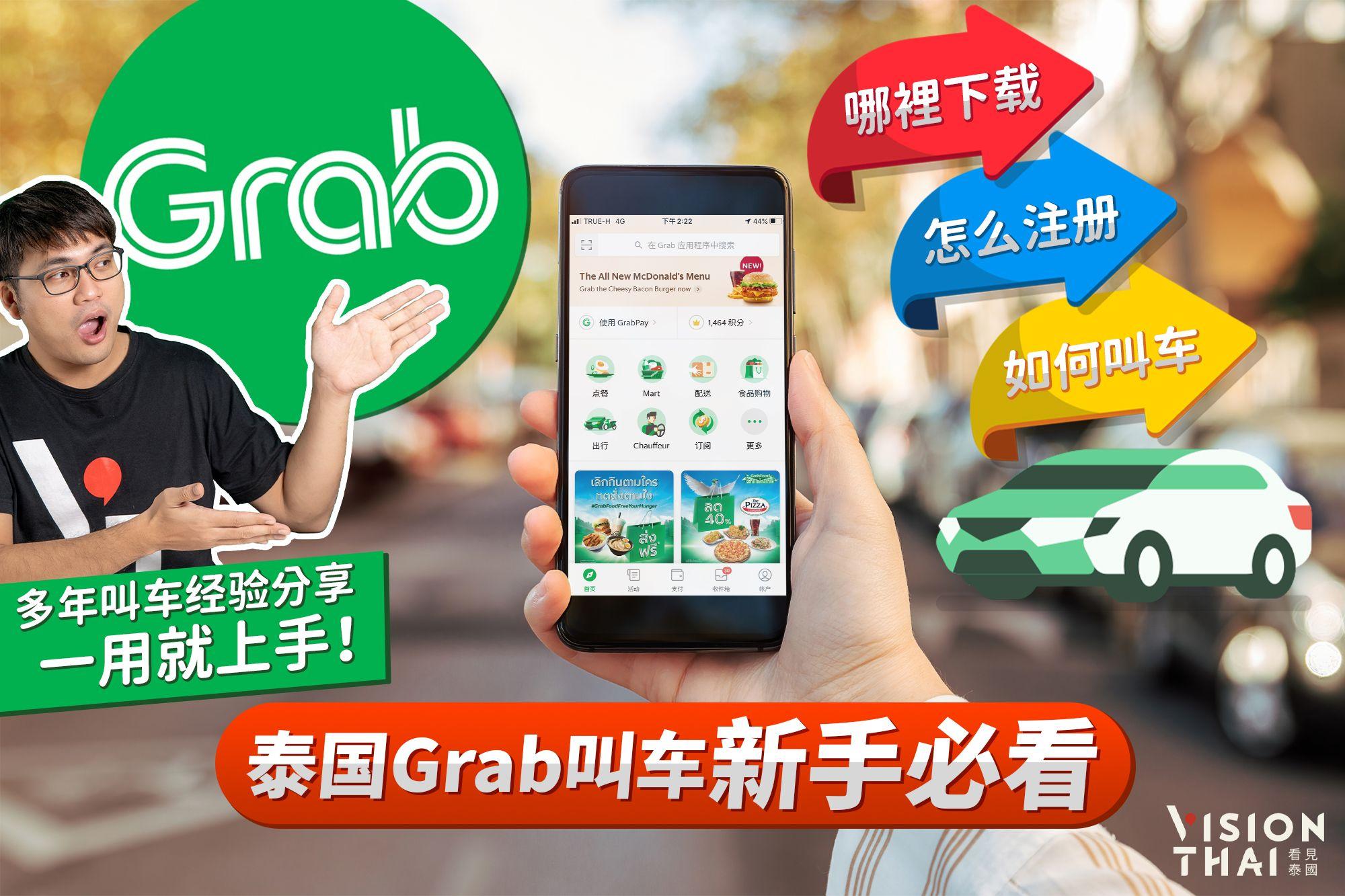 泰国Grab叫车新手必看|哪里下载?怎么註册?如何叫Grab?
