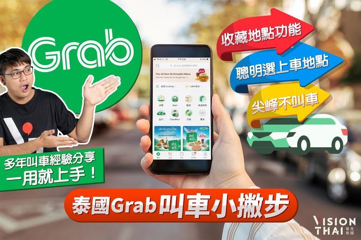 泰國Grab叫車3妙招|收藏地點功能、聰明選上車地點、尖峰不叫車