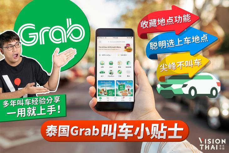 泰国Grab叫车3妙招 收藏地点功能、聪明选上车地点、尖峰不叫车