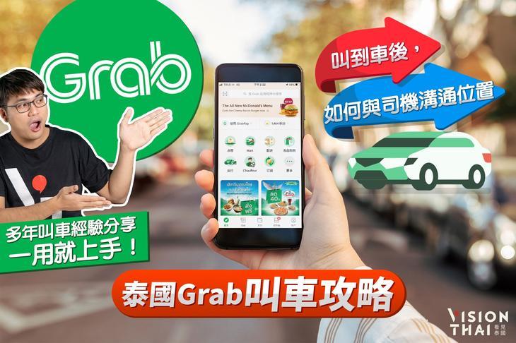 泰國Grab叫車攻略|叫到車後,如何與司機溝通位置?