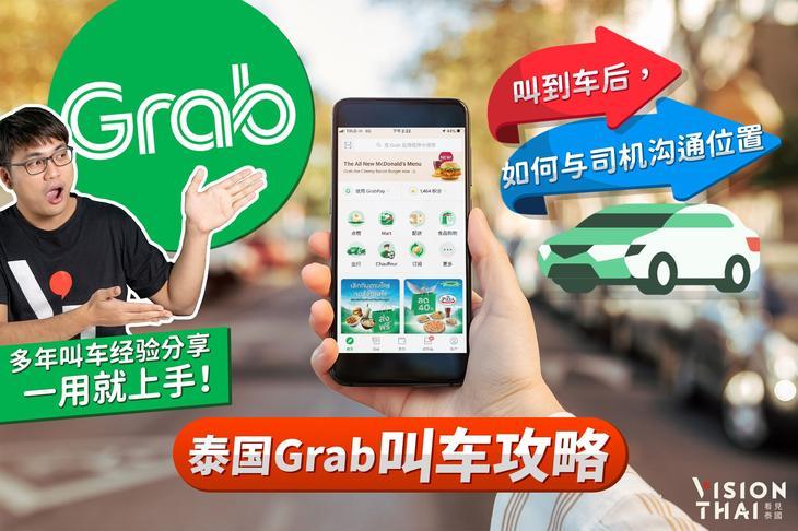 泰国Grab叫车攻略|叫到车后,如何与司机沟通位置?
