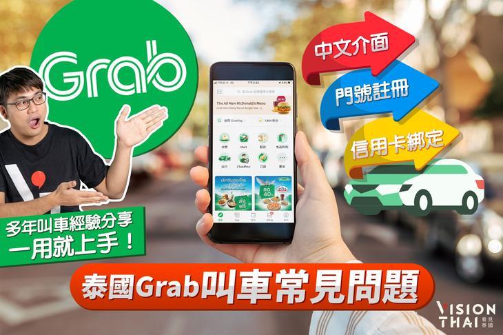 泰國Grab叫車3大常見問題|中文介面、門號註冊、信用卡綁定