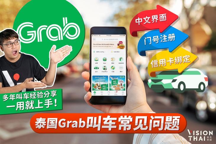 泰国Grab叫车3大常见问题|中文介面、门号注册、信用卡绑定