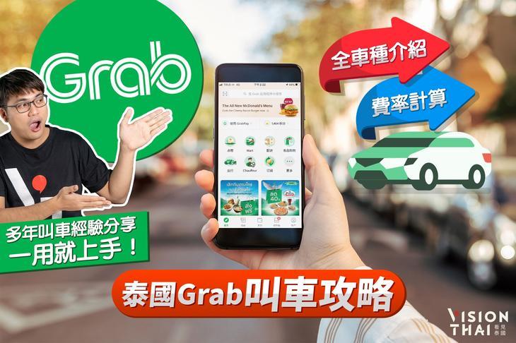 泰國Grab叫車攻略|Grab全車種介紹與計費說明