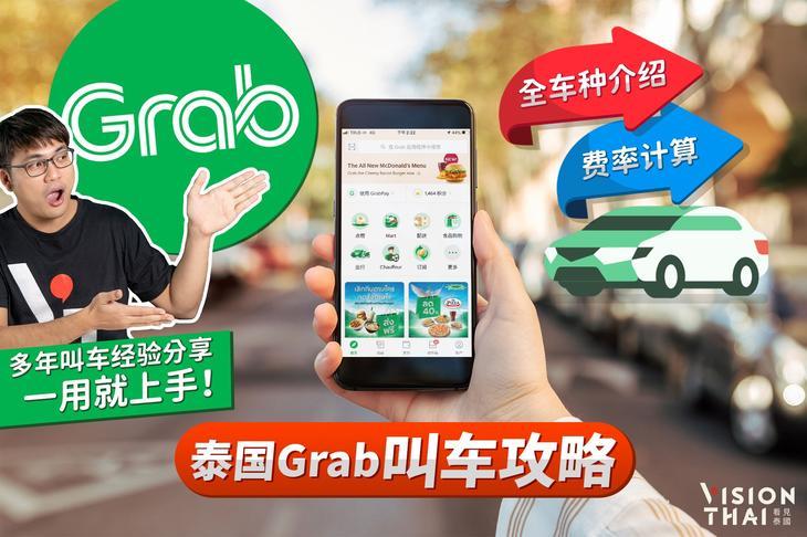 泰国Grab叫车攻略|Grab全车种介绍与计费说明