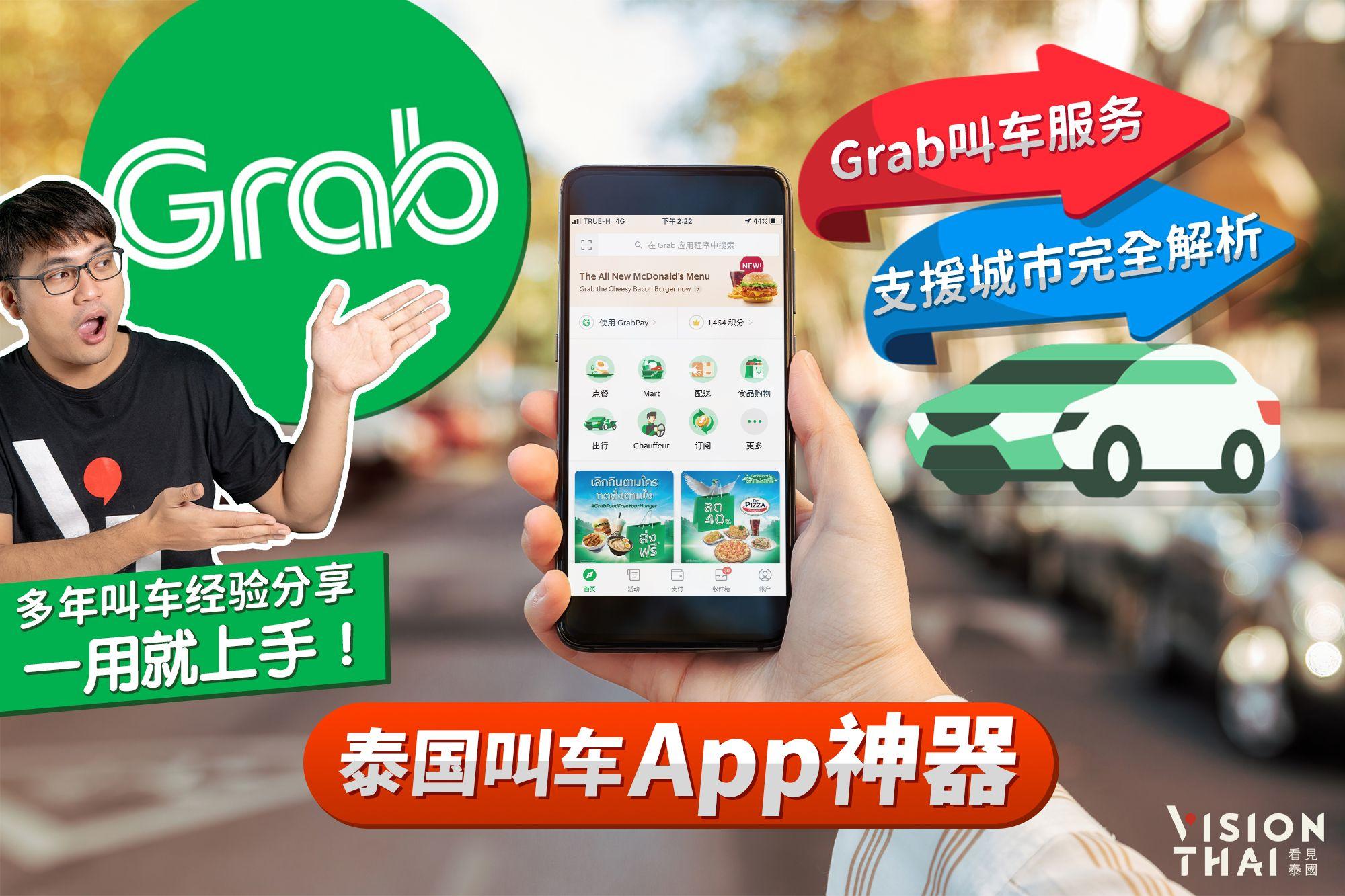 泰国自由行必备叫车App Grab叫车服务、支援城市完全解析