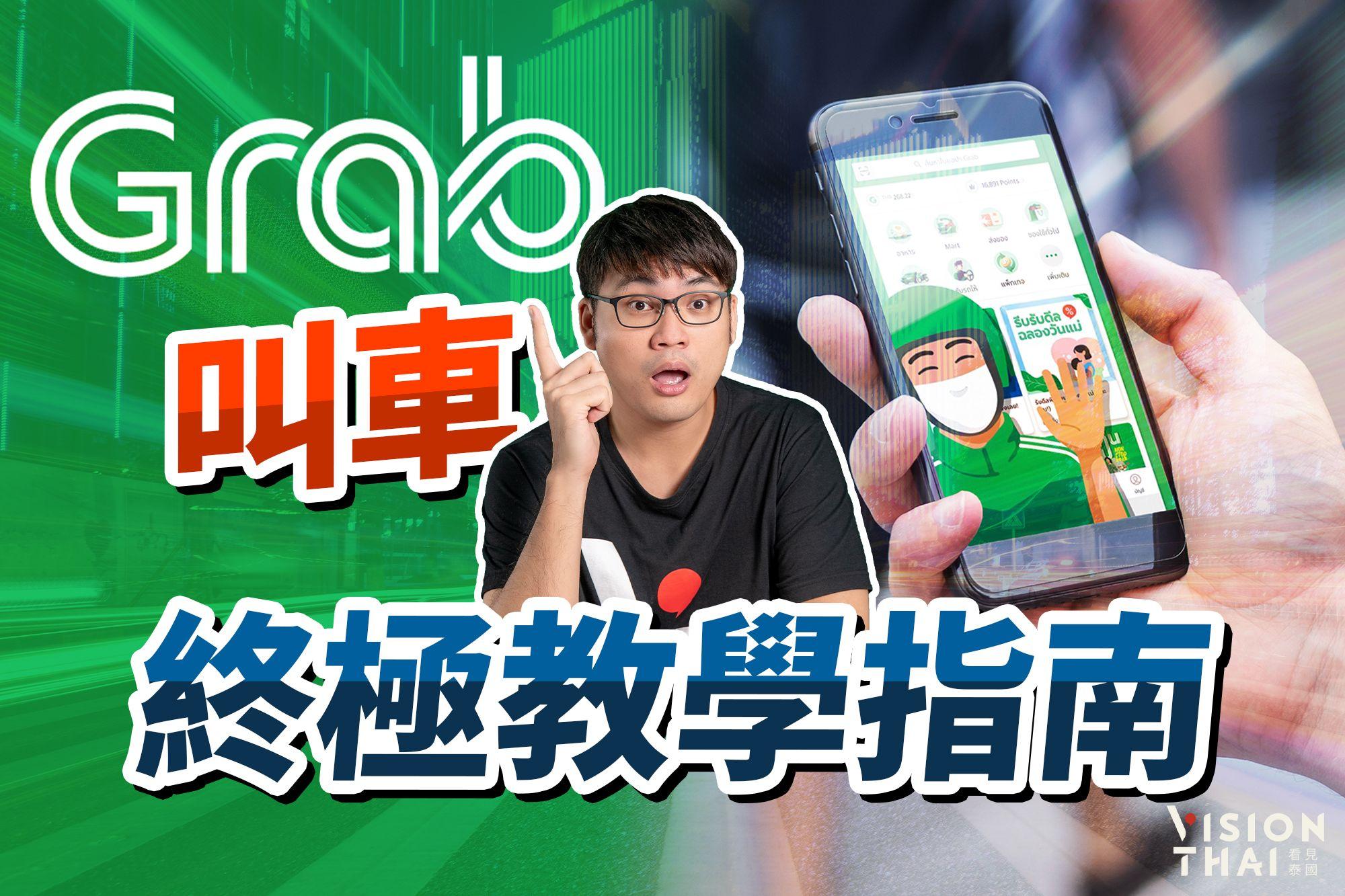 泰國叫車Grab App終極攻略 下載註冊、叫車教學、信用卡綁定、中文版設定