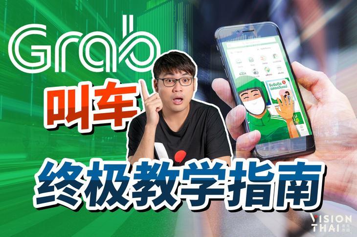 泰国打车Grab App终极攻略 下载注册、打车教学、信用卡绑定、中文版设定
